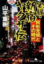 実録・新宿ヤクザ伝 阿形充規とその時代/山平重樹