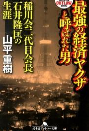最強の経済ヤクザと呼ばれた男 稲川会二代目会長石井隆匡の生涯/山平重樹