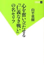 心を奮い立たせる『仁義なき戦い』の名セリフ/山平重樹