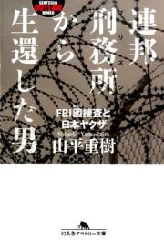 連邦刑務所から生還した男 FBI囮捜査と日本ヤクザ/山平重樹