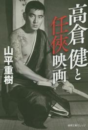 高倉健と任侠映画/山平重樹