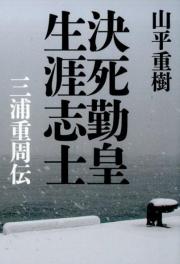 決死勤皇 生涯志士―三浦重周伝/山平重樹
