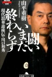闘いいまだ終わらず 現代浪華遊侠伝・川口和秀/山平重樹