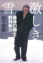 激しき雪 最後の国士・野村秋介/山平重樹