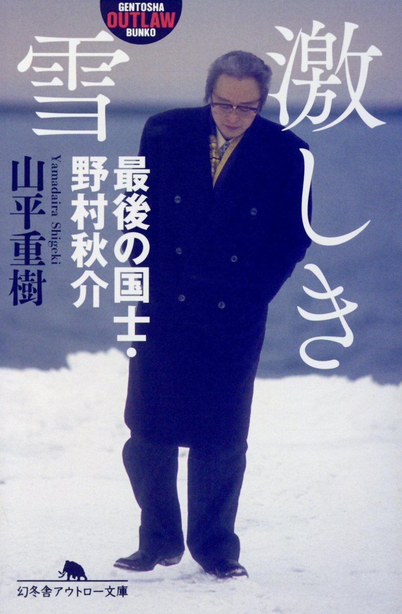 激しき雪最後の国士・野村秋介/山平重樹