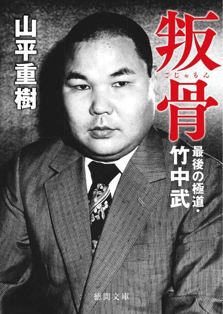 叛骨 最後の極道・竹中武/山平重樹