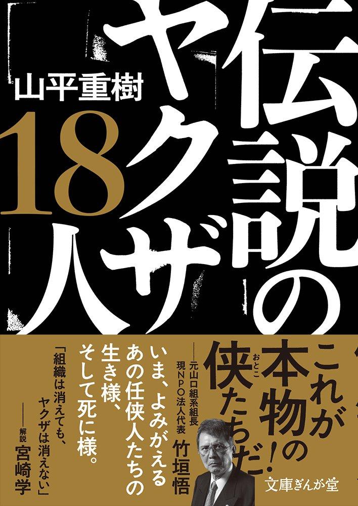 伝説のヤクザ18人/山平重樹