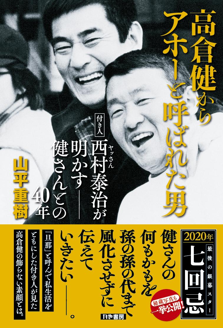 高倉健からアホーと呼ばれた男 付き人西村泰治(ヤッさん)が明かす健さんとの40年/山平重樹